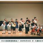 発表会2009001