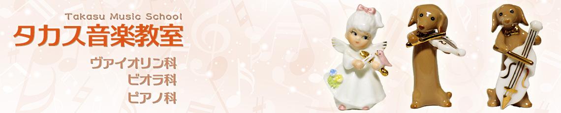 タカス音楽教室 久喜市・宮代町 – ヴァイオリン ビオラ ピアノ 出張演奏-